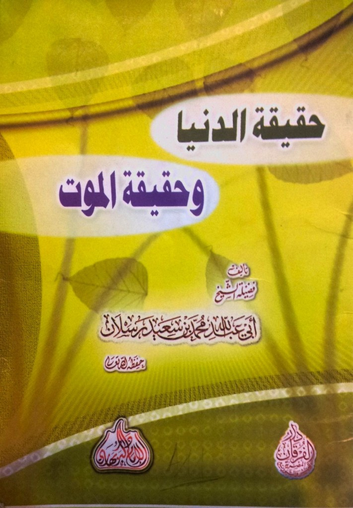 Reality-of-Dunya-Cover